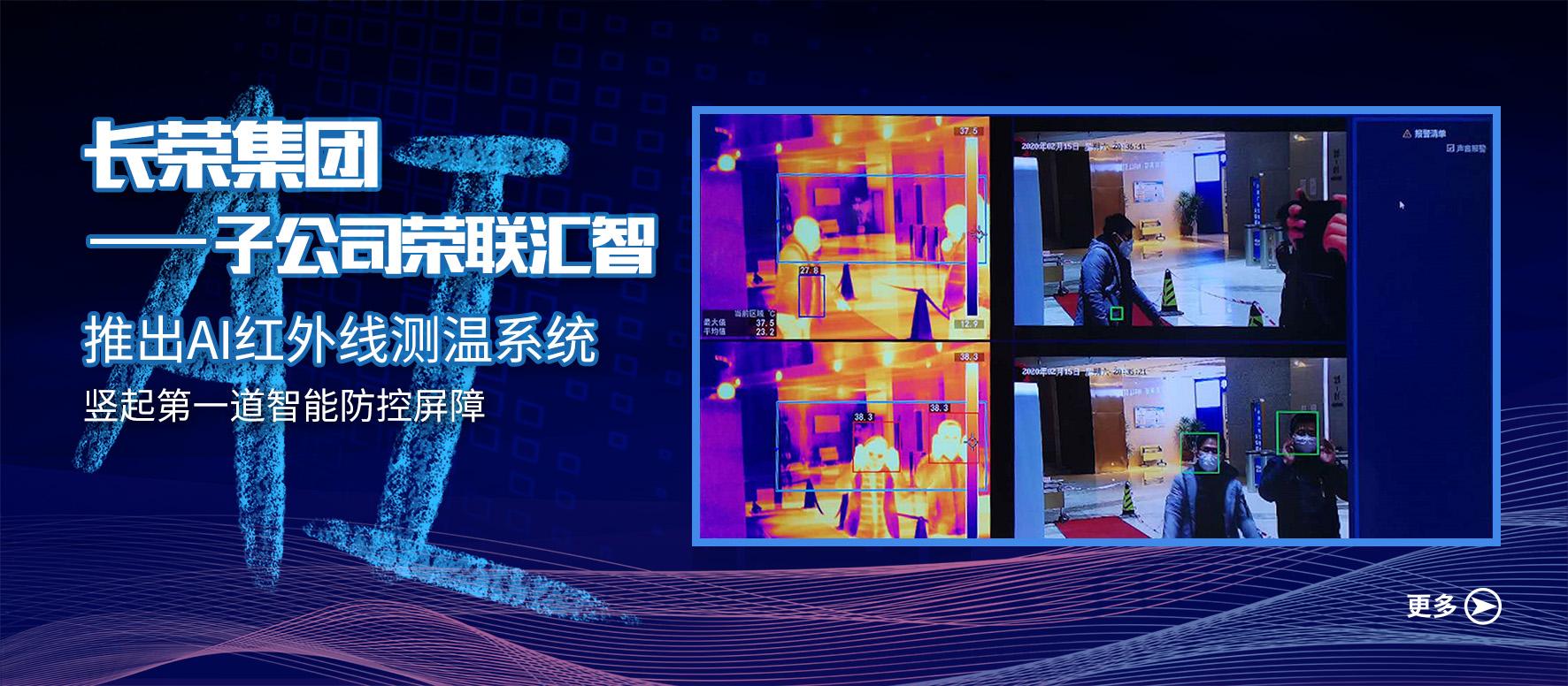 荣联推出AI红外线测温